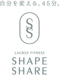 自分を変える、45分。LAGREE FITNESS SHAPE SHARE